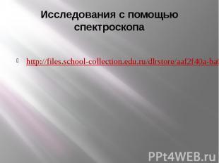 Исследования с помощью спектроскопаhttp://files.school-collection.edu.ru/dlrstor