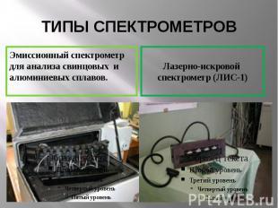 ТИПЫ СПЕКТРОМЕТРОВЭмиссионный спектрометр для анализа свинцовых и алюминиевых сп