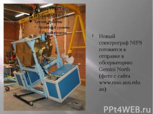 Новый спектрограф NIFS готовится к отправке в обсерваторию Gemini North (фото с