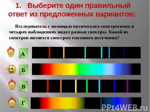 1. Выберите один правильный ответ из предложенных вариантов: Исследователь с пом