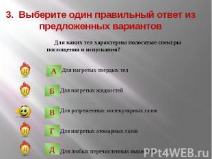 3. Выберите один правильный ответ из предложенных вариантов Для каких тел характ