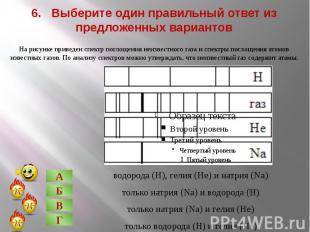 6. Выберите один правильный ответ из предложенных вариантов На рисунке приведен