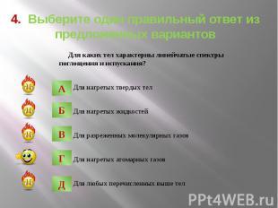 4. Выберите один правильный ответ из предложенных вариантов Для каких тел характ