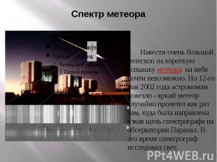 Спектр метеора Навести очень большой телескоп на короткую вспышку метеора на неб