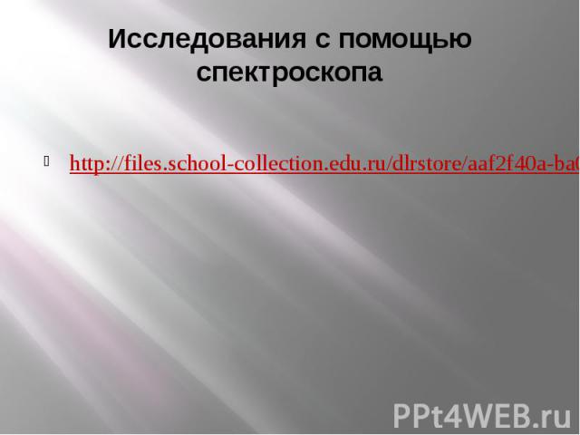 Исследования с помощью спектроскопаhttp://files.school-collection.edu.ru/dlrstore/aaf2f40a-ba0d-425a-bd93-884731b13b87/9_158.swf