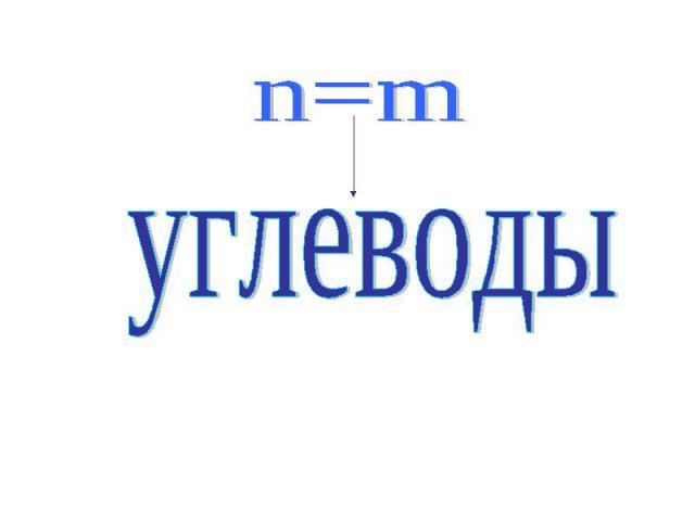 n=m углеводы