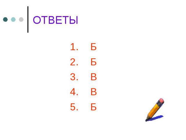 ОТВЕТЫ Б Б В В Б
