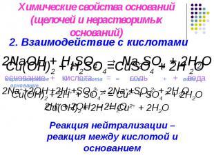Химические свойства оснований(щелочей и нерастворимых оснований) 2. Взаимодейств