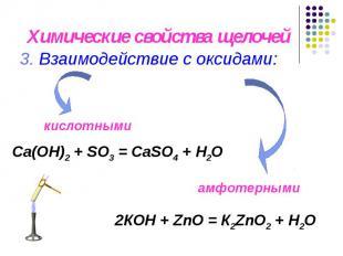Химические свойства щелочей 3. Взаимодействие с оксидами: Са(OН)2 + SO3 = СаSO4