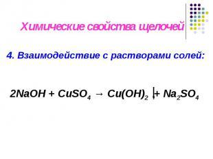 4. Взаимодействие с растворами солей: Химические свойства щелочей 2NaОН + CuSO4