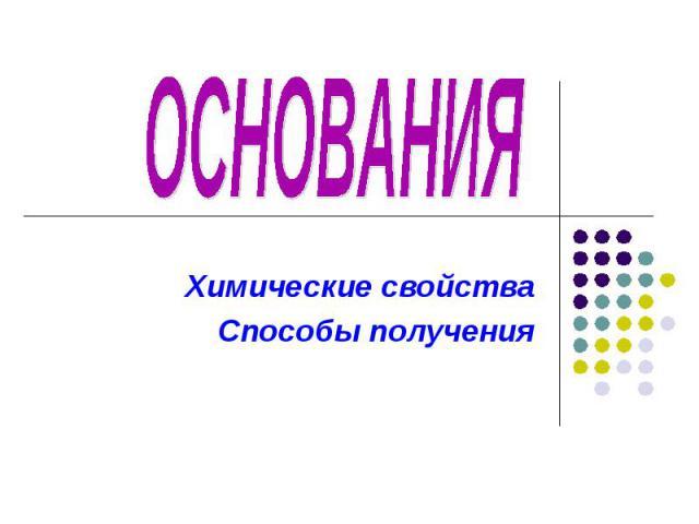 Основания. Химические свойства. Способы получения