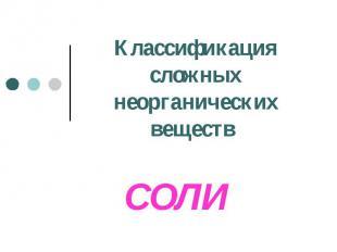 Классификация сложных неорганических веществ. Соли