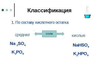 Классификация 1. По составу кислотного остатка