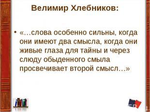 Велимир Хлебников: «…слова особенно сильны, когда они имеют два смысла, когда он