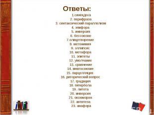 1.синекдоха2. перифраза 3. синтаксический параллелизм 4. эпифора 5. инверсия 6.