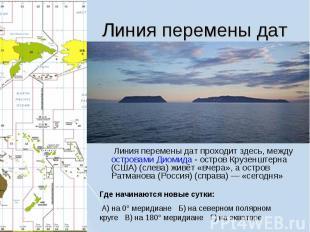 Линия перемены дат проходит здесь, между островами Диомида - остров Крузенштерна
