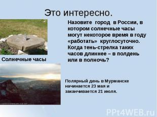 Назовите город в России, в котором солнечные часы могут некоторое время в году «