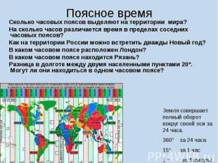 Сколько часовых поясов выделяют на территории мира? На сколько часов различается