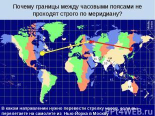 Почему границы между часовыми поясами не проходят строго по меридиану? В каком н