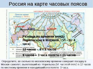 Россия на карте часовых поясов Определите, во сколько по московскому времени сов