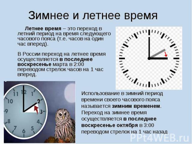 Летнее время – это переход в летний период на время следующего часового пояса (т.е. часов на один час вперед).В России переход на летнее время осуществляется в последнее воскресенье марта в 2:00 переводом стрелок часов на 1 час вперед. Использование…