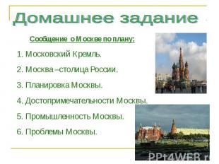 Сообщение о Москве по плану:1. Московский Кремль.2. Москва –столица России.3. Пл