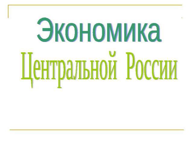 Экономика Центральной России