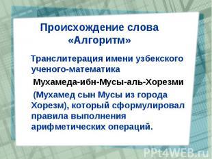 Происхождение слова «Алгоритм» Транслитерация имени узбекского ученого-математик