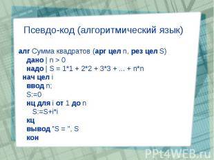 алг Сумма квадратов (арг цел n, рез цел S)   дано | n > 0   надо | S = 1*1 +