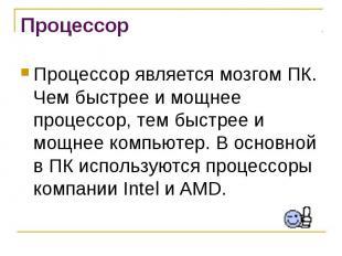 Процессор является мозгом ПК. Чем быстрее и мощнее процессор, тем быстрее и мощн