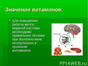 Значение витаминов. Для повышения работы мозга, нервной системы необходимо прави