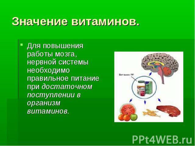 Значение витаминов. Для повышения работы мозга, нервной системы необходимо правильное питание при достаточном поступлении в организм витаминов.