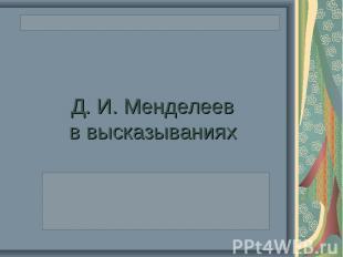 Д. И. Менделеев в высказываниях
