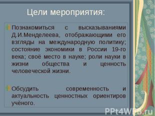 Цели мероприятия: Познакомиться с высказываниями Д.И.Менделеева, отображающими е