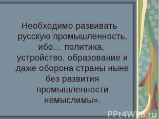 Необходимо развивать русскую промышленность, ибо… политика, устройство, образова