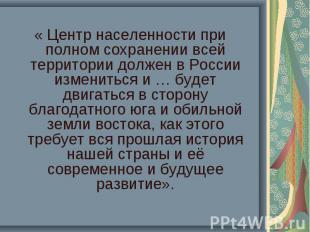 « Центр населенности при полном сохранении всей территории должен в России измен