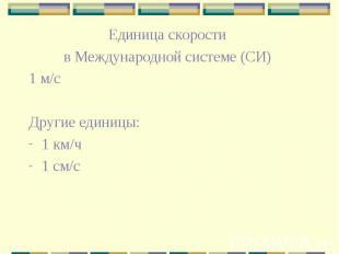 Единица скорости в Международной системе (СИ) 1 м/сДругие единицы:1 км/ч1 см/с