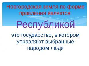 Новгородская земля по форме правления является Новгородская земля по форме правл