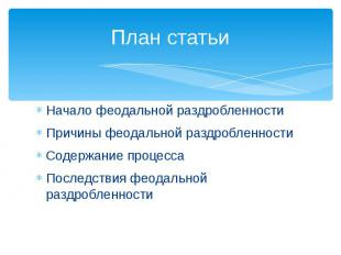 План статьи Начало феодальной раздробленностиПричины феодальной раздробленностиС