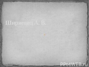 Ширяевец А. В.