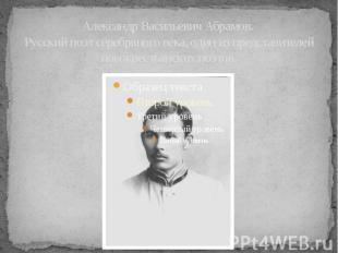 Александр Васильевич Абрамов. Русский поэт серебряного века, один из представите