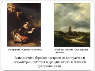 Рембрандт, «Святое семейство» Якоб ван Рейсдал, «Вид деревни Эгмонт» Вывод: стил
