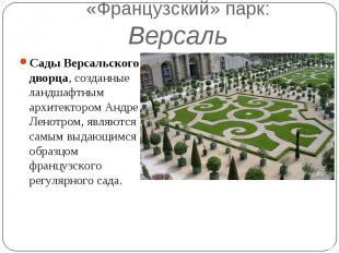 «Французский» парк: Версаль Сады Версальского дворца, созданные ландшафтным архи