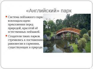 «Английский» парк Система пейзажного парка воплощала идею преклонения перед прир