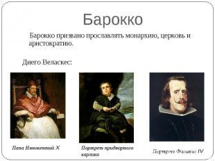 Барокко Барокко призвано прославлять монархию, церковь и аристократию.Диего Вела