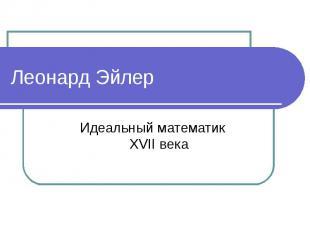 Леонард Эйлер. Идеальный математик XVII века