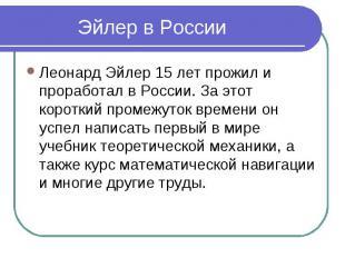 Эйлер в России Леонард Эйлер 15 лет прожил и проработал в России. За этот коротк