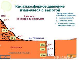 Как атмосферное давление изменяется с высотой 1 мм рт. ст. на каждые 12 м подъём