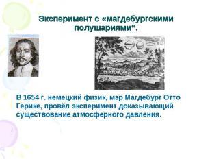 """Эксперимент с «магдебургскими полушариями"""". В 1654 г. немецкий физик, мэр Магдеб"""