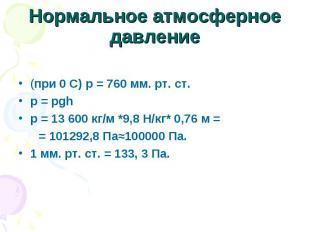 Нормальное атмосферное давление (при 0 С) р = 760 мм. рт. ст.p = рghp = 13 600 к